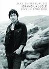 JAKE SHIMABUKURO - LIVE IN BOULDER